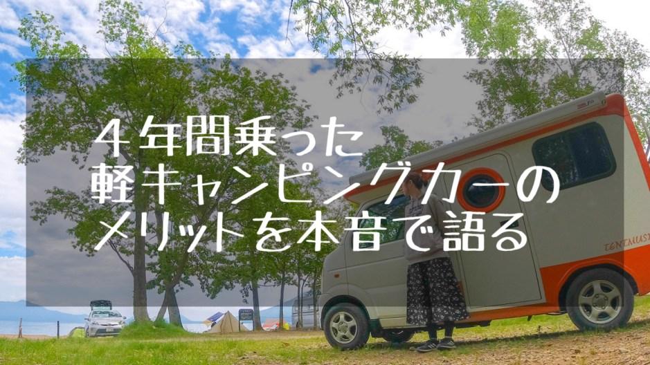 軽キャンピングカーテントむし