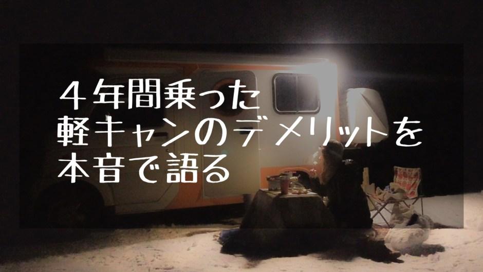 軽キャンピングカーデメリット