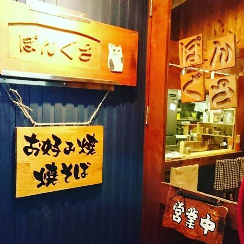 大阪福島のお好み焼き屋さん、ぽんぐささんで会食。久しぶりのお好み焼き、美味しかった看板はもみの木です(*^^*)