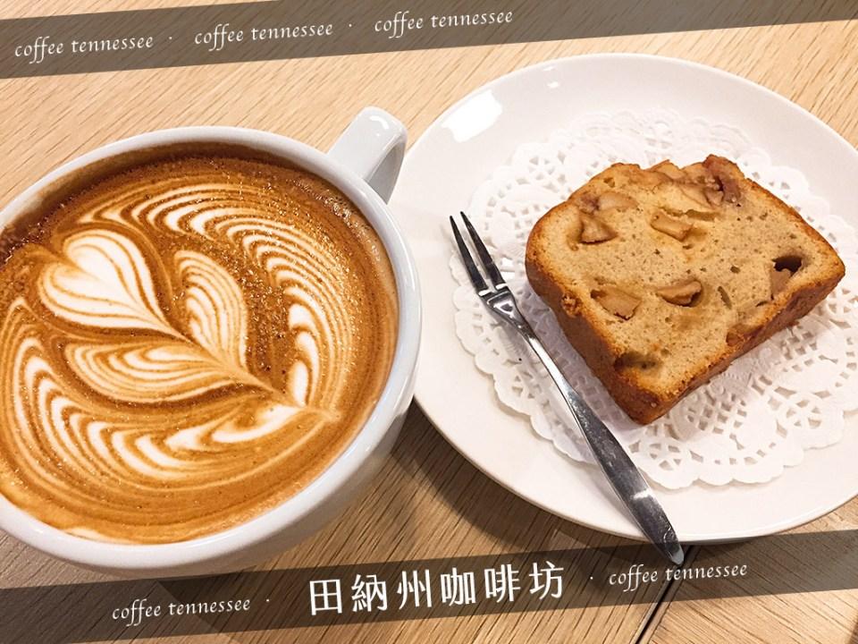 田納州咖啡坊