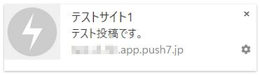 Push7の通知例 (パソコンのブラウザ)