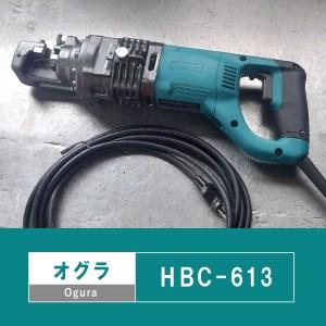 HBC-613-03