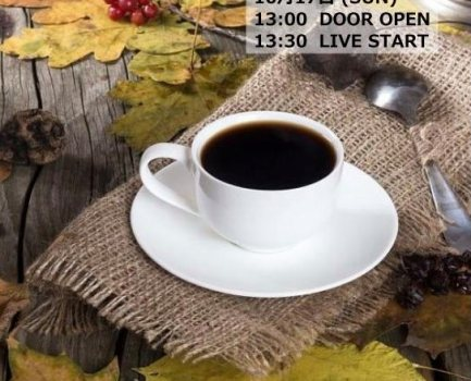 COFFEE AND JAZZ 10月17日13:00~