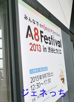 A8フェスティバル2013