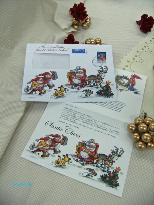 サンタのお手紙