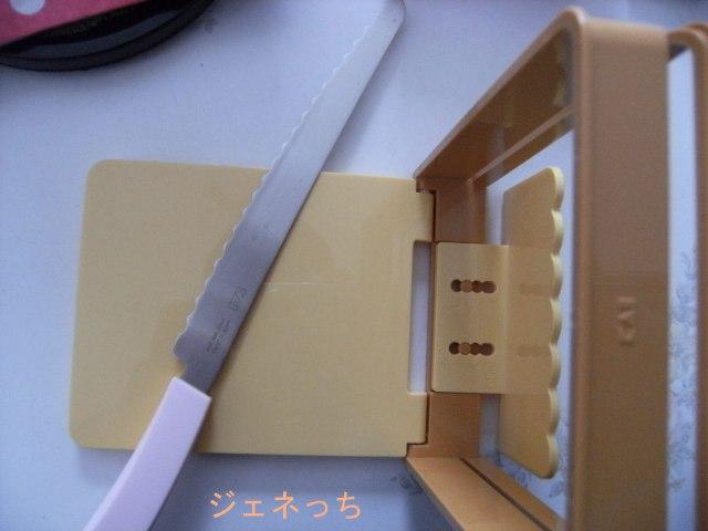 ガイドセット&ナイフ