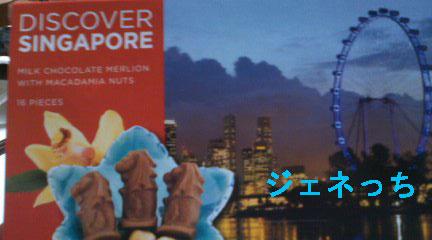 シンガポールのおみやげ
