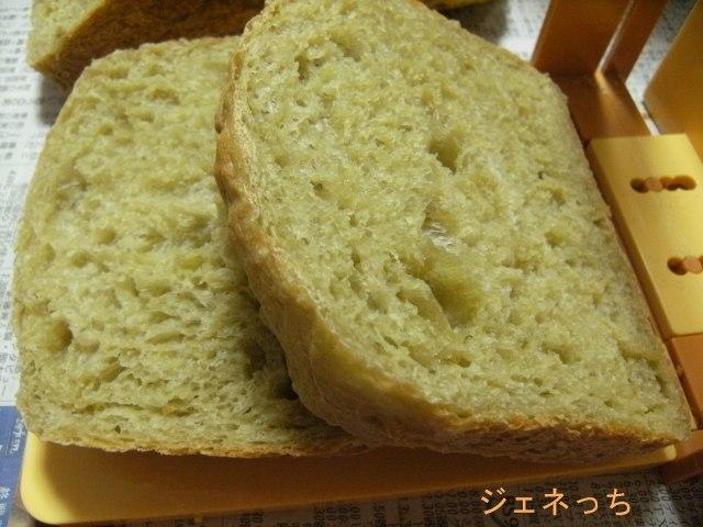 青汁パン完成