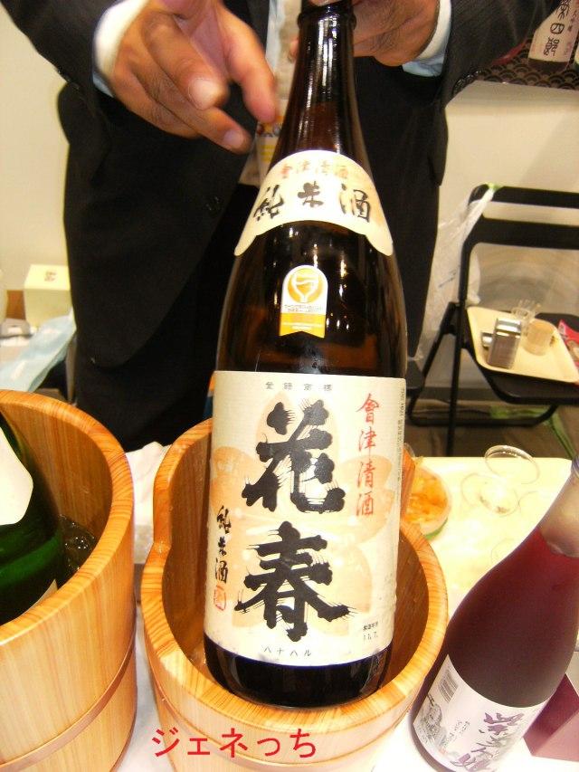 会津の清酒「花春」
