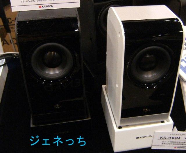 KS-1HQMの黒と白