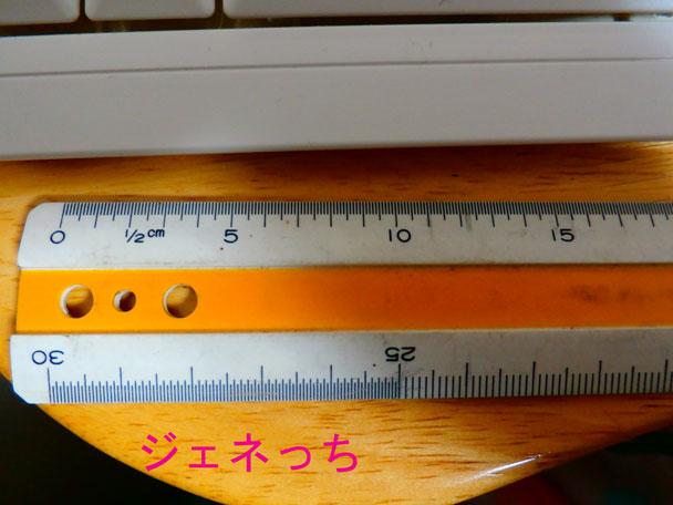 定規で、測る