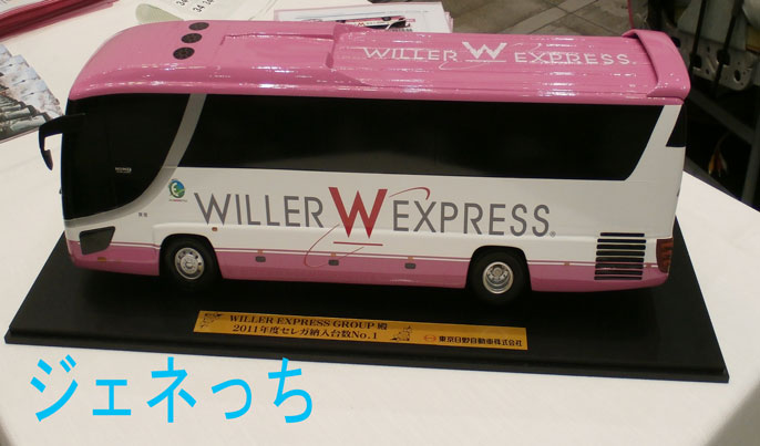 WILLEREXPRESSバス模型