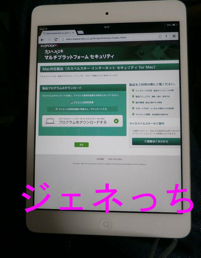 iPadminiへソフト導入