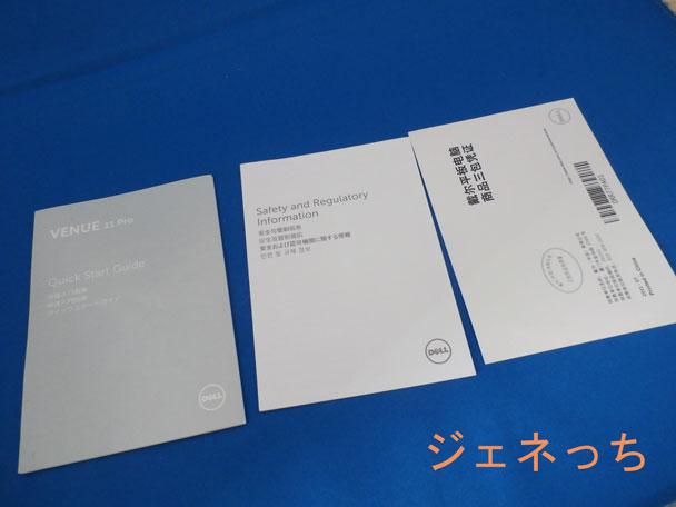 Venue11付属の冊子