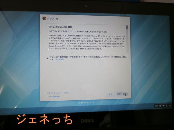 Chromebook最初の設定