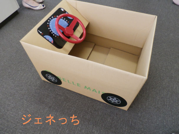 imaginaboxクルマ