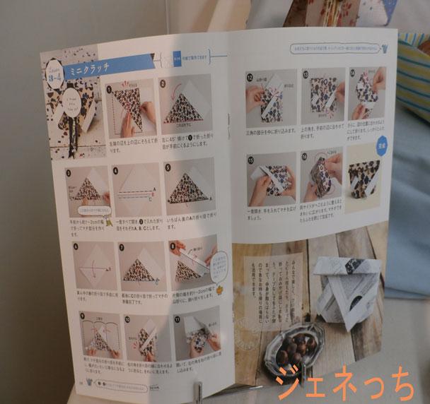 折り紙テキストを見ながら