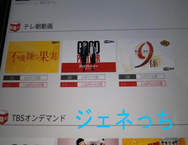 U-NEXTテレ朝動画パック