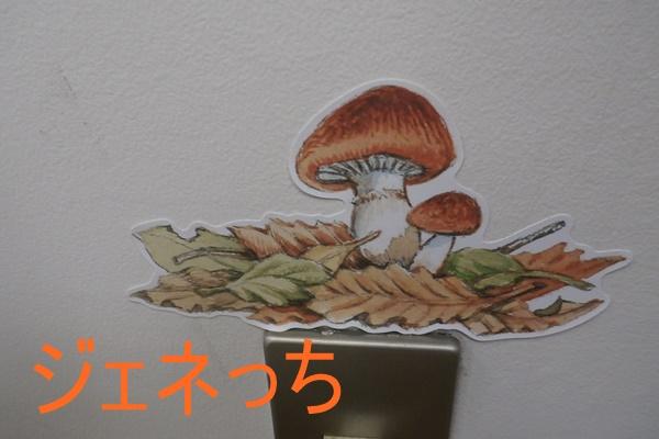 キノコのシール