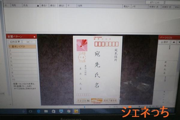 筆王21 の年賀住所の画面