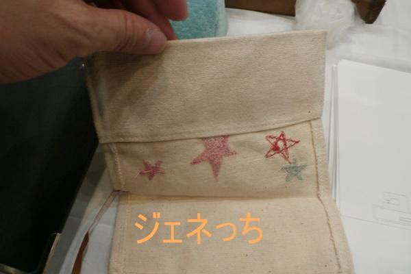 おえかきミシン使えば、お星さまの絵の裏側、きちんと縫えているのが確認できます