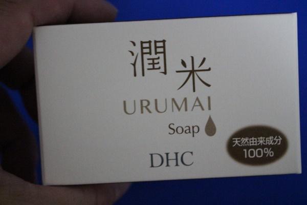 DHC潤米ソープ 箱手に持って