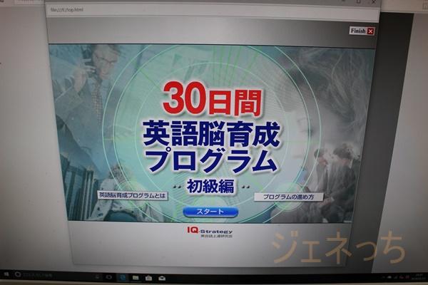 30日間英語脳プログラム初級編 データCD スタート画面