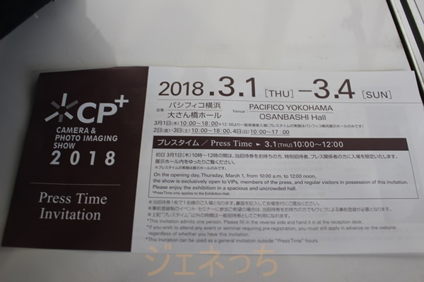 CP+2018 チケット