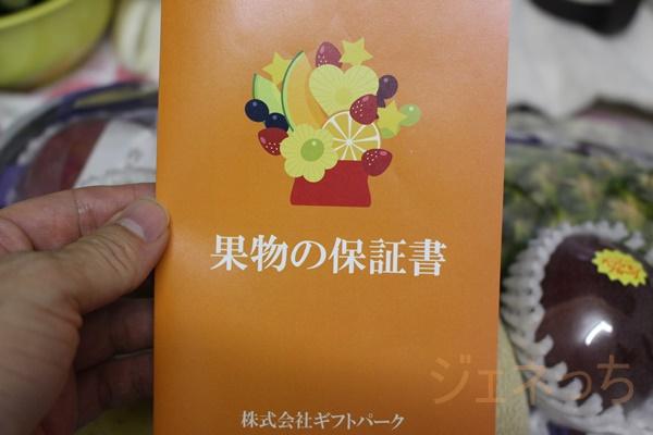 果物の保証書がついてきました
