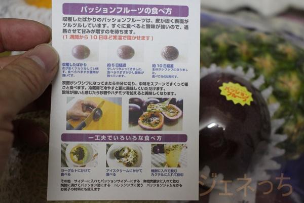 パッションフルーツの食べ方レシピ