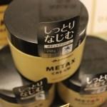 メタックスクリーム250g