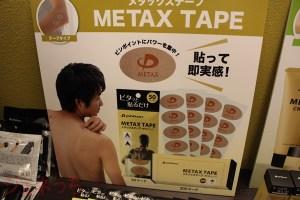 ファイテン メタックステープ説明