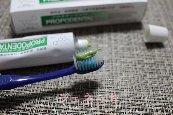 歯ブラシにプロポデンタルEXつける