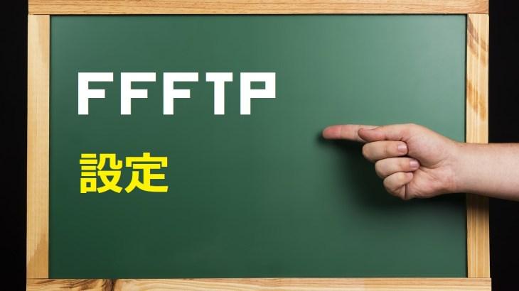 FFFTPのダウンロード・設定|スターサーバーで使う場合