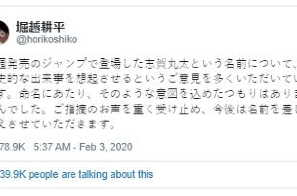 my hero academia maruta shija segunda guerra mundial daruma ujiko
