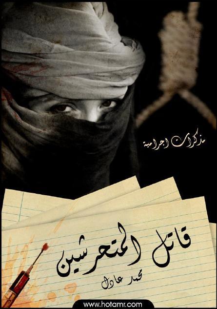 حمل كتاب محمد عادل مجانا محتوى عنيف جنسى – قاتل
