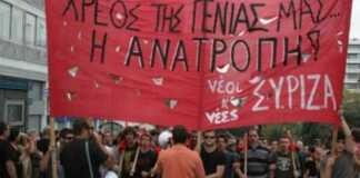 Ιδρυτική Συνδιάσκεψη Νεολαίας ΣΥΡΙΖΑ
