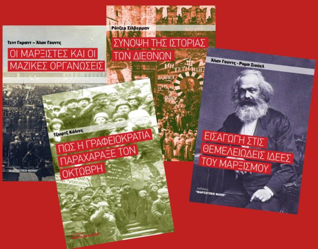 Μοναδικές προσφορές από τις εκδόσεις μας –  10 βιβλία και μπροσούρες (συμπεριλαμβανομένης της δίτομης «Ιστορίας του Μπολσεβικισμού) μόνο 37 ευρώ!