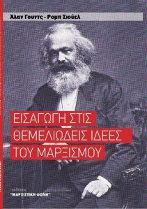 Εισαγωγή στις θεμελιώσεις ιδέες του Μαρξισμού