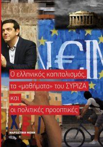 Ο ελληνικός καπιταλισμός, τα «μαθήματα» του ΣΥΡΙΖΑ και οι πολιτικές προοπτικές