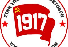 100 χρόνια από τη Ρωσική Επανάσταση