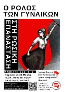 Ο ρόλος των γυναικών στη Ρωσική Επανάσταση @ Αίθουσα Ήρων, Φυσικό, 1ος όροφος | Ζωγράφου | Ελλάδα