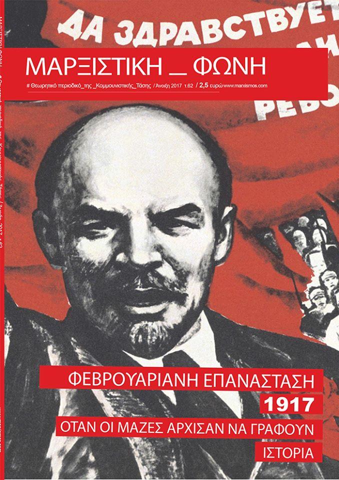 «Μαρξιστική Φωνή»: Αφιέρωμα σε Φλεβάρη 1917 με κείμενα Τρότσκι – Σλιάπνικωφ για πρώτη φορά στα ελληνικά