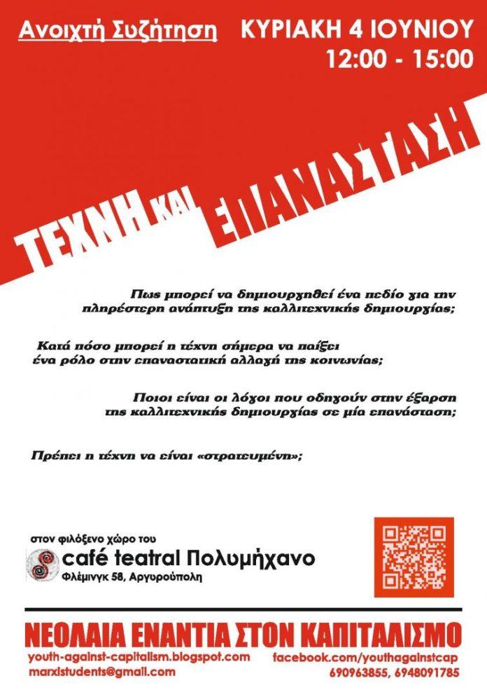 Εκδήλωση «Τέχνη και Επανάσταση» - Αργυρούπολη