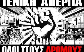 προκήρυξη γενική απεργία 17 Μάη