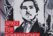 Αρχές Κομμουνισμού - Ένγκελς