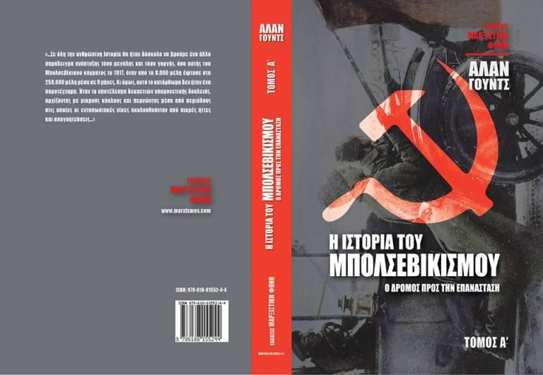 «Ιστορία του Μπολσεβικισμού», Άλαν Γουντς, (εκδ. «Μαρξιστική Φωνή») :  Η 1η έκδοση εξαντλήθηκε – Κυκλοφορεί η 2η!