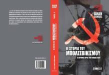 Ιστορία του Μπολσεβικισμού