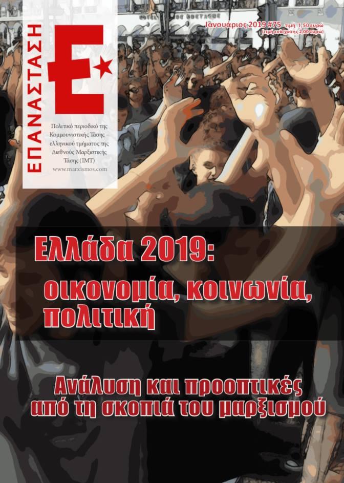 «Επανάσταση» τεύχος 75