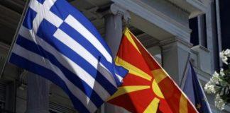 Μακεδονικό Ζήτημα